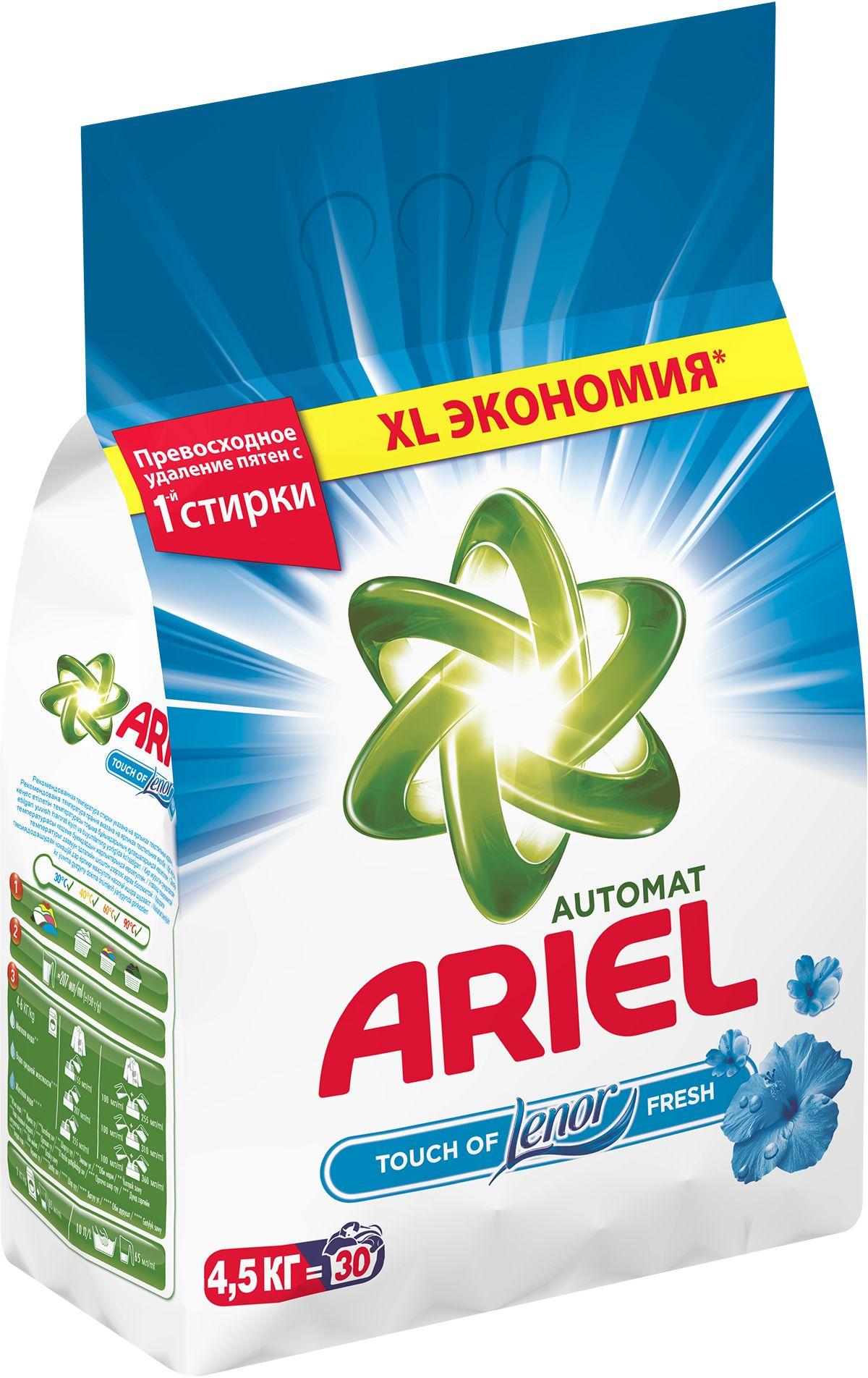 ariel ARIEL 2в1 Lenor Effect 4,5 кг Автомат (5413149601383)